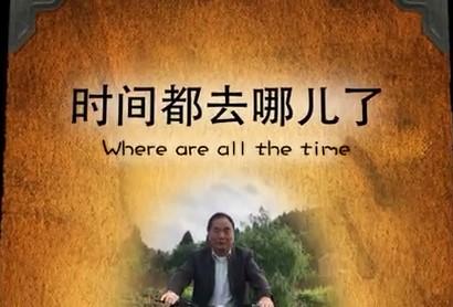 时间都去哪儿了